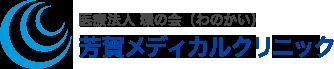 芳賀メディカルクリニック