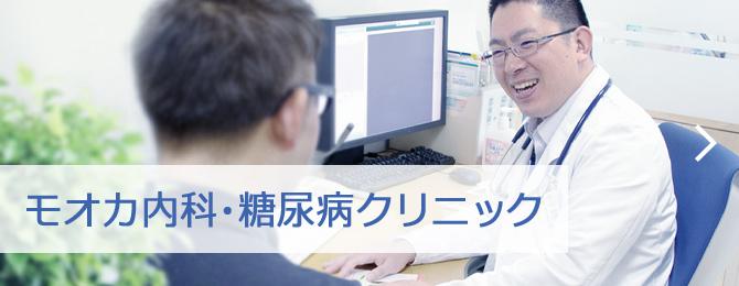 モオカ内科・糖尿病クリニック